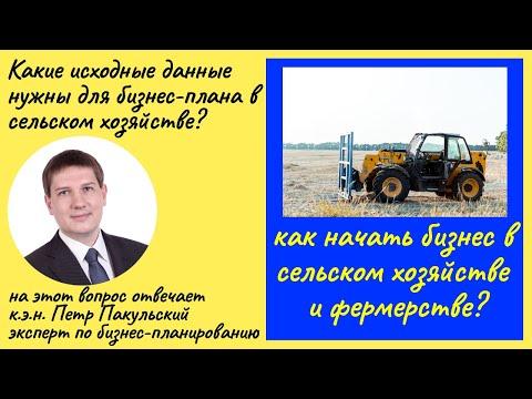 , title : 'Бизнес план сельскохозяйственных проектов. Исходные данные