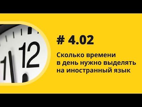 Сколько времени в день нужно выделять на иностранный язык. Елена Шипилова.