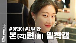 24시간 본격편애_밀착캠 이현이ver. (ENG Sub)