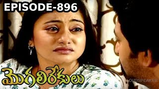 Episode 896 | 25-07-2019 | MogaliRekulu Telugu Daily Serial | Srikanth Entertainments | Loud Speaker