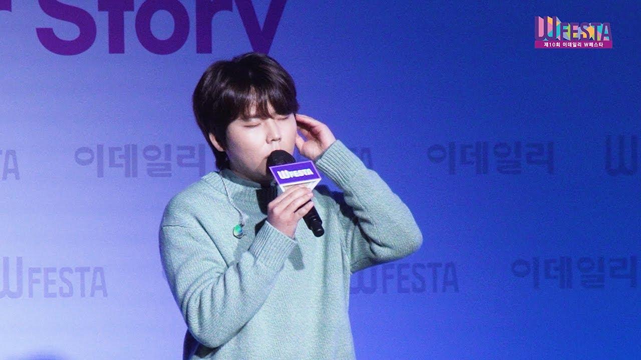 [4k] 정승환 - 너였다면 (드라마 '또 오해영' OST) [제 10회 이데일리 W페스타] Live 직캠 l 이데일리 l 스타in TV