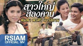 สาวใหญ่สิลงคาน : พิมพา พรศิริ อาร์ สยาม [Official MV] ซุปตาร์อีสาน
