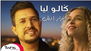 اغاني حصرية Nizar Idil - Galou Lia (EXCLUSIVE Music Video)   (نزار إديل - قالو ليا (فيديو كليب حصري تحميل MP3