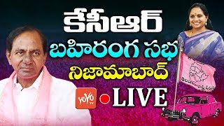 CM KCR LIVE | TRS Public Meeting - Nizamabad | Parliament Election 2019 | MP Kavitha LIVE | YOYO TV