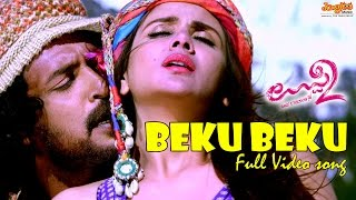 Baekoo Baekoo Mp3 Song || Uppi 2 Kannada Movie - Upendra, Kristina Akheeva