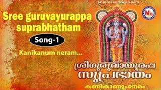 Kanikanum neram - Sree Guruvayoorappa Suprabhatham
