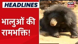 क्या इस स्थान पर सच में रामधुन सुनने आते हैं जंगली भालू? Aadhi Haqeeqat Aadha Fasana