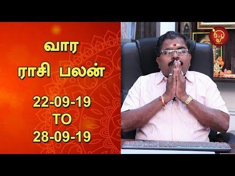 Vaara Rasi Palan (22-09-2019 to 28-09-2019) | Weekly Astrosign Predictions | Murugu Balamurugan