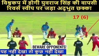 Yuvraj Singh Hits An Incredible Reverse Sweep Six   Scores 17 Runs In Just 6 Balls   D-Cricket