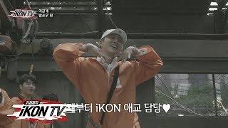 iKON - '자체제작 iKON TV' EP.9 Unreleased Clip (Dancing with KRUNK)