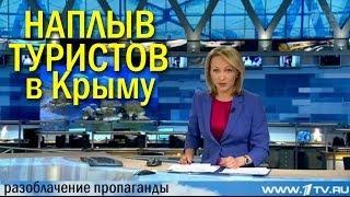 НАПЛЫВ ТУРИСТОВ в Крыму. Пропаганда 1 Национального.