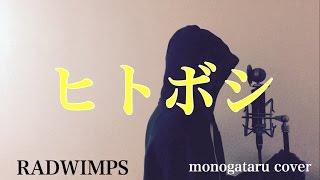 【フル歌詞付き】 ヒトボシ - RADWIMPS (monogataru cover)