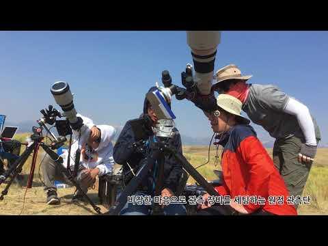 개기일식과 함께한 한국천문연구원의 여름