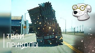 НОВЫЕ приколы 2018 февраль | ЛУЧШИЕ ПРИКОЛЫ | видео приколы | смешные приколы | ТВОИ ПРИКОЛЫ #109