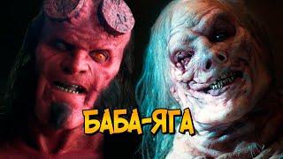 Баба-Яга из фильма Хеллбой (способности, питание, фольклор, отличия от комиксов)