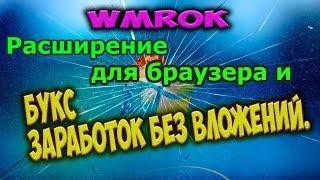 WMRok - Расширение для браузера ! автоматический заработок! Без вложений !