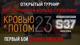 КРОВЬЮ И ПОТОМ 23 - БОЙ1 ДАНИИЛ НИКИТИН