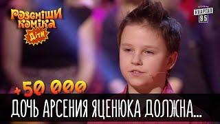 +50 000 - Дочь Арсения Яценюка должна денег уже всему классу   Рассмеши комика Дети 2016