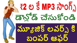 DOWNLOAD MP3 SONGS FOR FREE LEGALLY IN TELUGU