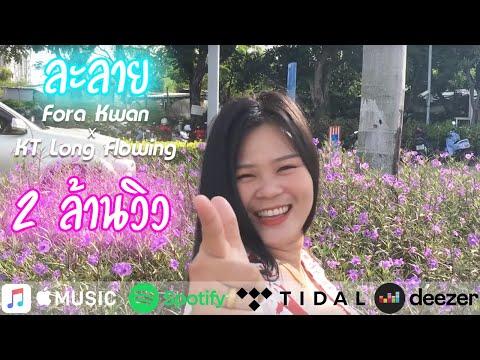 "Lyrics""ละลาย (Lalai)"" by Fora Kwan and KT Long Flowing"