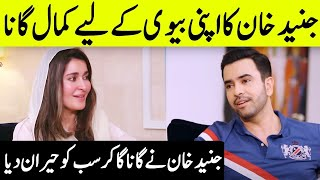 Junaid Khan Dedicate a Beautiful Song to His Wife | SL1 | Entertainment Daily