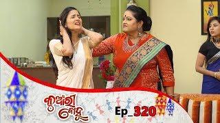 Kunwari Bohu | Full Ep 320 | 18th Oct 2019 | Odia Serial – TarangTV