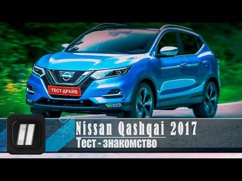 Nissan  Qashqai Паркетник класса J - тест-драйв 4