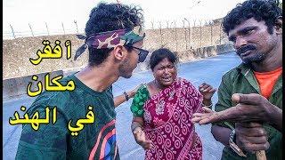 دخلت لأفقر مكان في الهند و تلاقيت عائلة تبكي من الفقر 😥 (فيديو حساس)