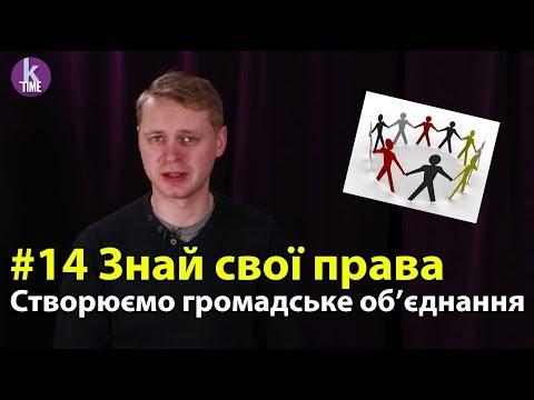 Как создать свою общественную организацию? - #14 Знай свои права (русские субтитры)