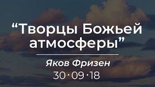 Яков Фризен - Творцы Божьей атмосферы