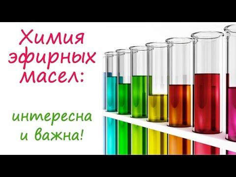 Химия эфирных масел: зачем нужна и чем интересна?