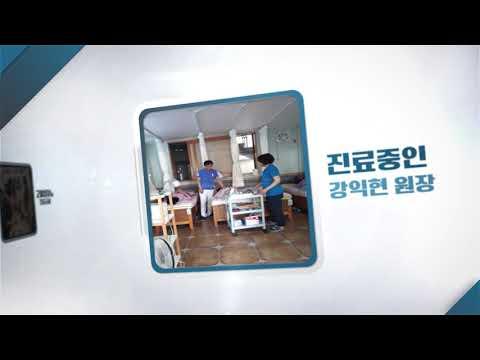 익산의료복지사회적협동조합 홍보영상
