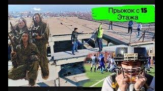 Американский футбол/Карим ПРЫГНУЛ с крыши/Постреляли в Пейнтбол