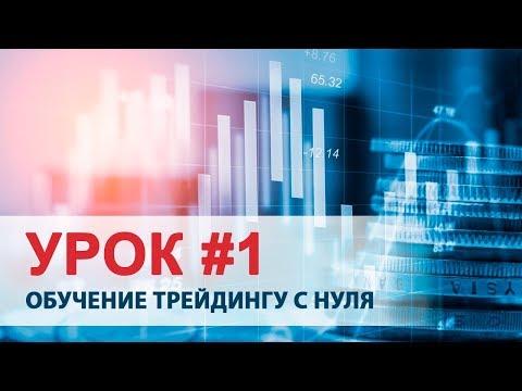 Бинарные опционы 2014