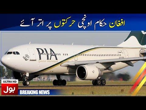 Pakistan aircraft is not allowed to return | Breaking News | BOL News