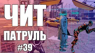 GTA Online: ЧИТ ПАТРУЛЬ #39: Рокстар молодцы