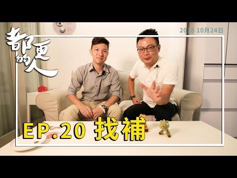 都更的人|EP.20 找補 feat. 林伯威規劃師<BR>-財團法人臺北市都市更新推動中心