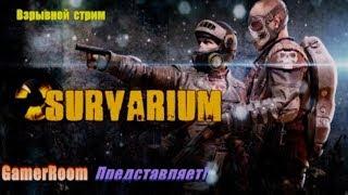 Survarium Выжить любой ценой!