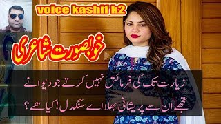 Best Sad Poetry by Ahmed Faraz in 2 Lines | AHMED FARAZ SHAYARI | TWO LINES POETRY |SAD GIRLS POETRY