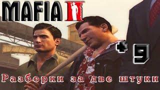 MAFIA II - 9 серия - Разборки за две штуки[1080p]