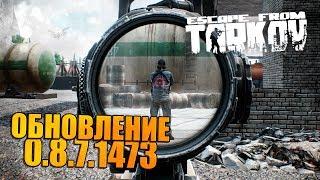 Вылазка в Тарков 0.8.7.1473 🔥 свежее обновление, берег становится все лучше!