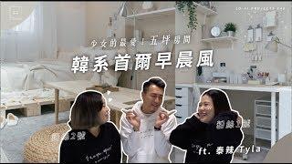 All girls' love ! 5 m2 room into Korean Soul morning apartment