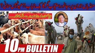 10pm News Bulletin   19 July 2021   Rohi