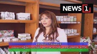 น้ำมันมะพร้าว ตรา พาราไดส์ ในช่อง ASTV NEWS1