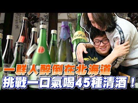Joeman 在日本北海道 挑戰喝45種清酒