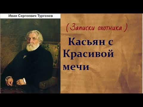 Иван Сергеевич Тургенев.   Касьян с Красивой мечи. аудиокнига.
