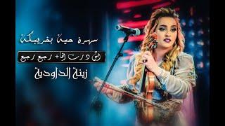 تحميل و مشاهدة Chancon archive. Zina Daoudia Ach DerT Ana Rja3 Rja3 EXCLUSIVE Music Video جديدزينة الداودية 1 MP3