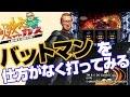 【パチスロ・パチンコ実践動画】ヤルヲの燃えカス #11