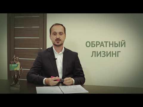 Автоломбард: как вычислить мошенников. Часть 1 - Договор обратного лизинга