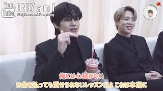 【BTS日本語字幕】ヒョニヒョンにレッスンしてもらったよ【[BANGTAN BOMB] Today's Song Is About A Special Guest?】
